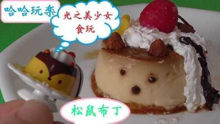 日本食玩 玩具 2月上演的日本動画「光之美少女」食玩 [松鼠布丁]