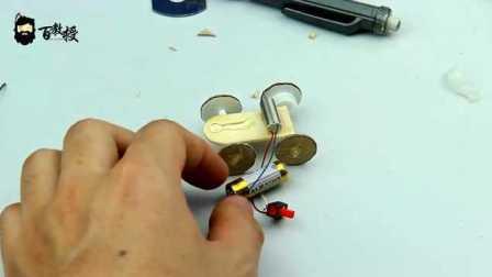 达人教你,如何手工制作电池玩具车