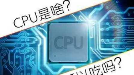 【极客湾】骚年该换CPU辣!