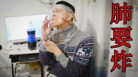 【不作会死】肺炸了!实验人究竟能不能一口气喝掉十米外的可乐