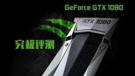 【极客湾】最强王者!GTX1080