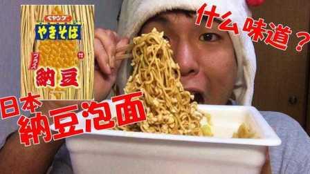 日本又出黑暗泡面。。。纳豆泡面你敢吃吗