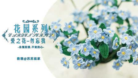 【A140】苏苏姐家_钩针花园系列_爱之花(勿忘我)_教程编织视频完整