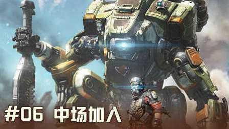 《泰坦陨落2》1VN游戏实况解说06