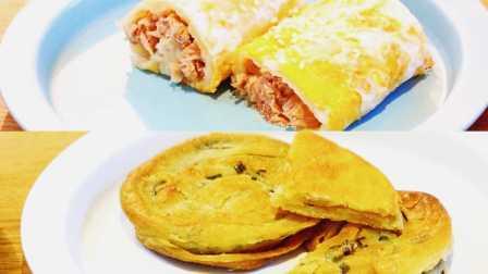 油酥饼和金枪鱼鸡蛋饼