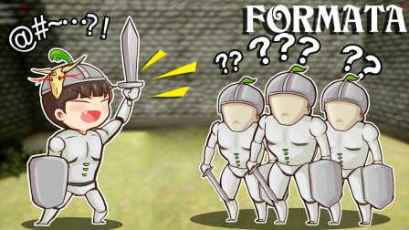 【风笑试玩】绿毛征服者丨Formata 试玩