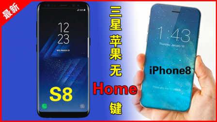「果粉堂」三星S8和iPhone8 又杠上 去除Home键专利 曝光