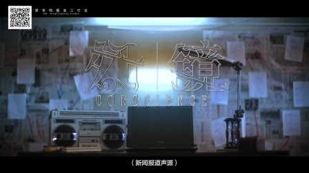 全线跨粤系列の《幻镜》悬疑版预告