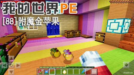 我的世界PE88 做附魔金苹果【鳕鱼罐头】