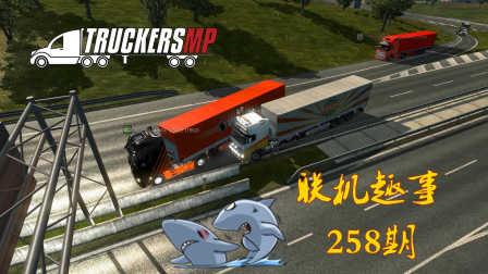 欧洲卡车模拟2:联机趣事(258)