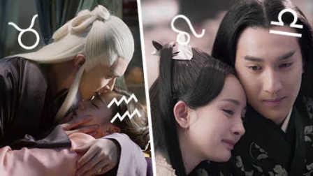 《三生三世十里桃花》主角星座大揭秘 09