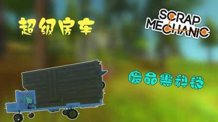 单机游戏小宝搞笑视频 第一季 废品机械师超级房车2.0版本疯狂涂鸦赛