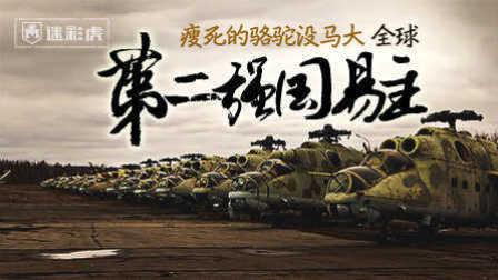 迷彩虎 第一季 全球第二军力排名大变
