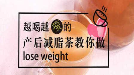 越喝越瘦的产后减脂茶