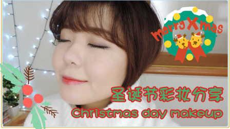 【圣诞节彩妆分享Christmas makeup】