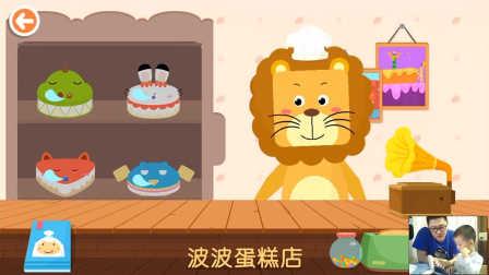 米亚数学王国:帮小狮子做水果蛋糕 儿童手机游戏