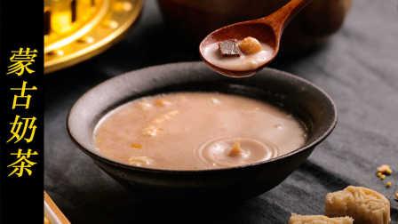 美食台 | 蒙古人家的奶茶,好有意思啊!