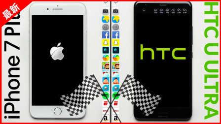 「果粉堂」iPhone7plus 对战HTC U Ultra 看来又要被虐了