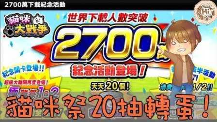 【巧克力】『猫咪大战争』- 猫咪祭20抽转蛋x极难祭别乱挑战