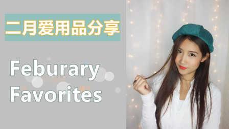 【JessLaoban】二月爱用品分享 - 化妆品,美剧,音乐,书