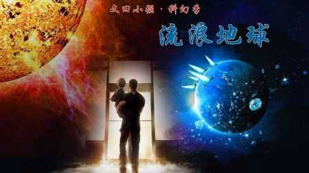 【文曰小强】8分钟速读刘慈欣2000年银河奖科幻作品《流浪地球》原著
