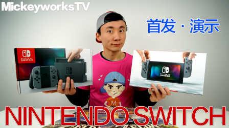 任天堂游戏主机 Nintendo Switch 首发开封和开机游戏演示