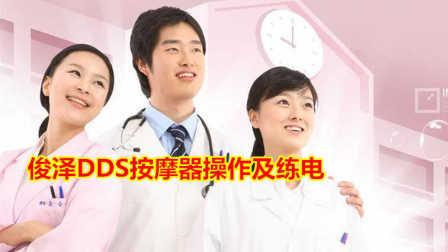 DDS酸碱平第5-7代最新机器介绍练电教学