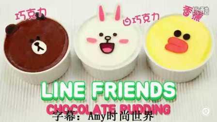 【Amy时尚世界】韩国料理:可爱小动物巧克力布丁