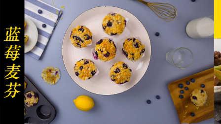 美食台 | 松软香酥的蓝莓麦芬,好吃停不下来