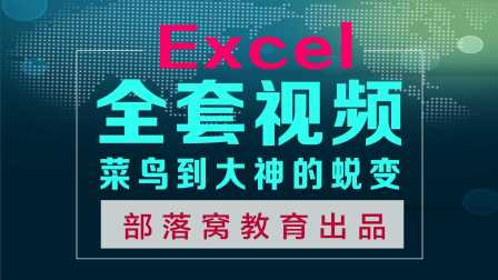 excel表格教学视频最新知识点:初学制作excel表格基础知识基本操作技巧分享