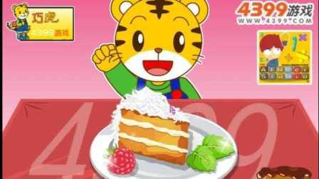 巧虎做蛋糕  儿童小游戏