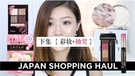 【雨哥】日本购物分享 / 下篇 / 彩妆 / 零食 / 抽奖