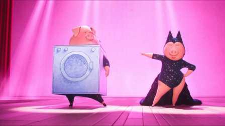【猴姆独家】《欢乐好声音》双猪联手翻唱Shake It Off剧情版mv大首播!