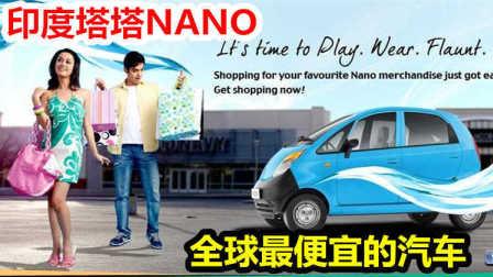 全球最便宜的汽车:印度塔塔NANO