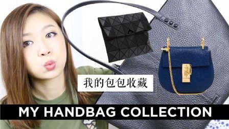 【雨哥】我的包包收藏 / CHLOE / MACAKGE / BAO BAO