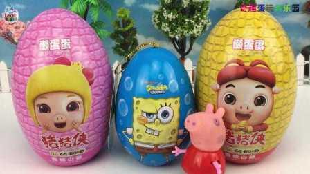 粉红猪小妹玩具 小猪佩奇拆玩具蛋 海绵宝宝 猪猪侠奇趣蛋 惊喜蛋