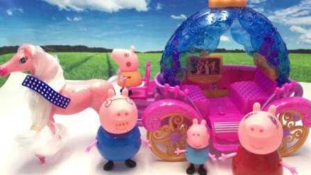 【小猪佩奇佩佩猪玩具】粉红猪小妹小猪佩奇乔治爸爸妈妈乘坐马车玩具