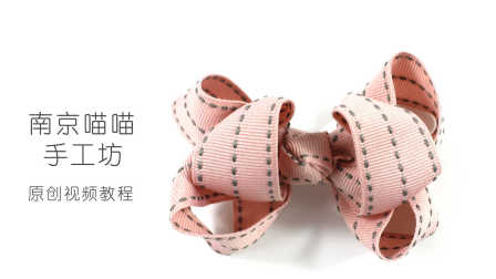 【E032】韩版流行手工diy儿童丝带蝴蝶结发夹发卡 南京喵喵