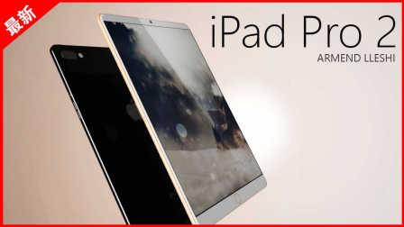 「果粉堂」苹果2017年 春季发布会 无边框iPad曝光 新旗舰