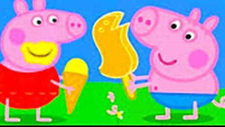 小猪佩奇爱吃冰激凌 粉红猪小妹海边度假 370