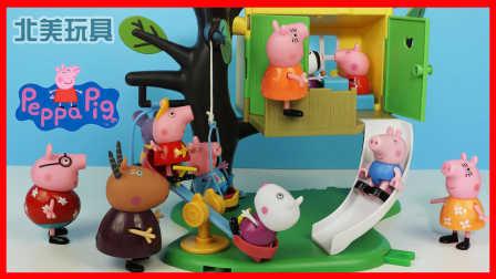 佩奇的树屋游乐场玩具