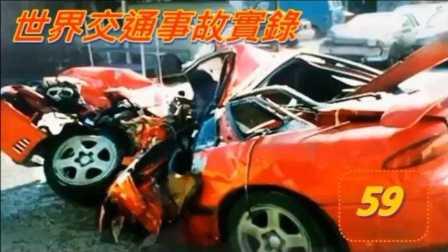 世界交通事故实录 第59集
