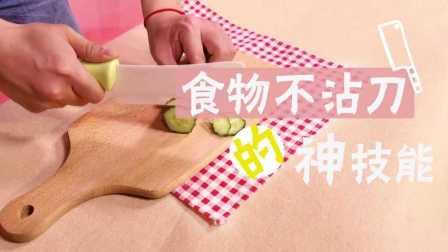 食物不沾刀的切菜神技能,你造吗?