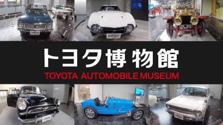 萝卜报告 2017 丰田汽车博物馆
