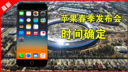 「果粉堂」苹果春季发布会时间确定 三星推迟 能自爆的装置