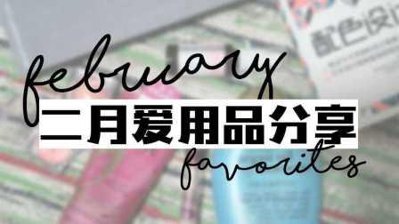 二月爱用品分享 Feb Faves   MissLinZou