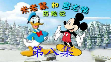 ★米老鼠和唐老鸭历险记★第8期:米妮亲自动手做纸杯蛋糕★亲子小游戏