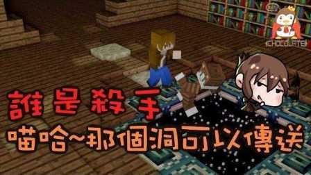 【巧克力】『Minecraft:Murder Mystery』 - 谁是杀手之:喵哈~那个洞可以传送!