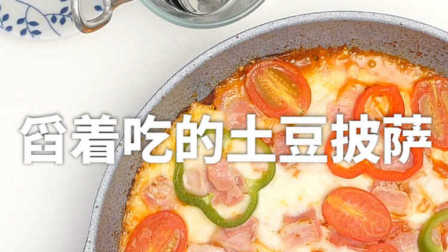 披萨的花式吃法之舀着吃的土豆披萨 - 美食男女