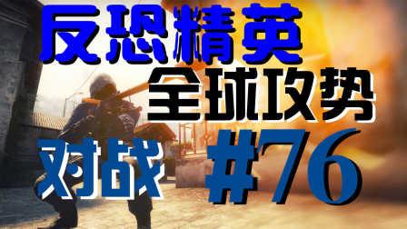【今天是周四!】CSGO反恐精英全球攻势Ep76 by 悬总管